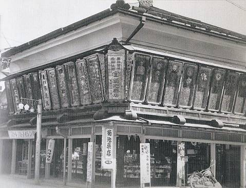 菊池薬店旧店舗